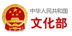 中华人民共和国文化部