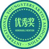 青少年美术家国际联赛优秀奖荣誉