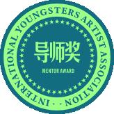 青少年美术家国际联赛导师荣誉奖