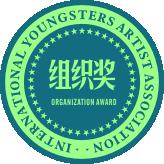 青少年美术家国际联赛组织荣誉奖
