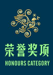青少年美术家国际联赛荣誉奖项