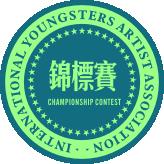 青少年美術家國際聯賽錦標賽榮譽獎