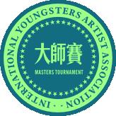 青少年美術家國際聯賽大師賽榮譽獎