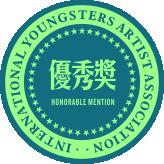 青少年美術家國際聯賽優秀獎榮譽