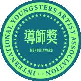青少年美術家國際聯賽導師榮譽獎