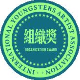 青少年美術家國際聯賽組織榮譽獎