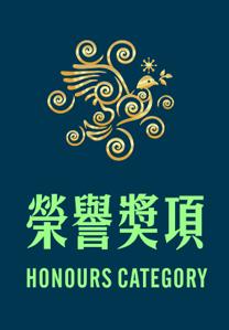 青少年美術家國際聯賽榮譽獎項
